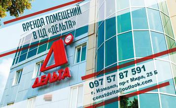 ДЕЛЬТА360