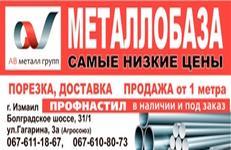 МЕТАЛЛ-ГРУПП234