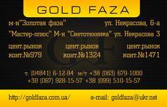 золотая-фаза234